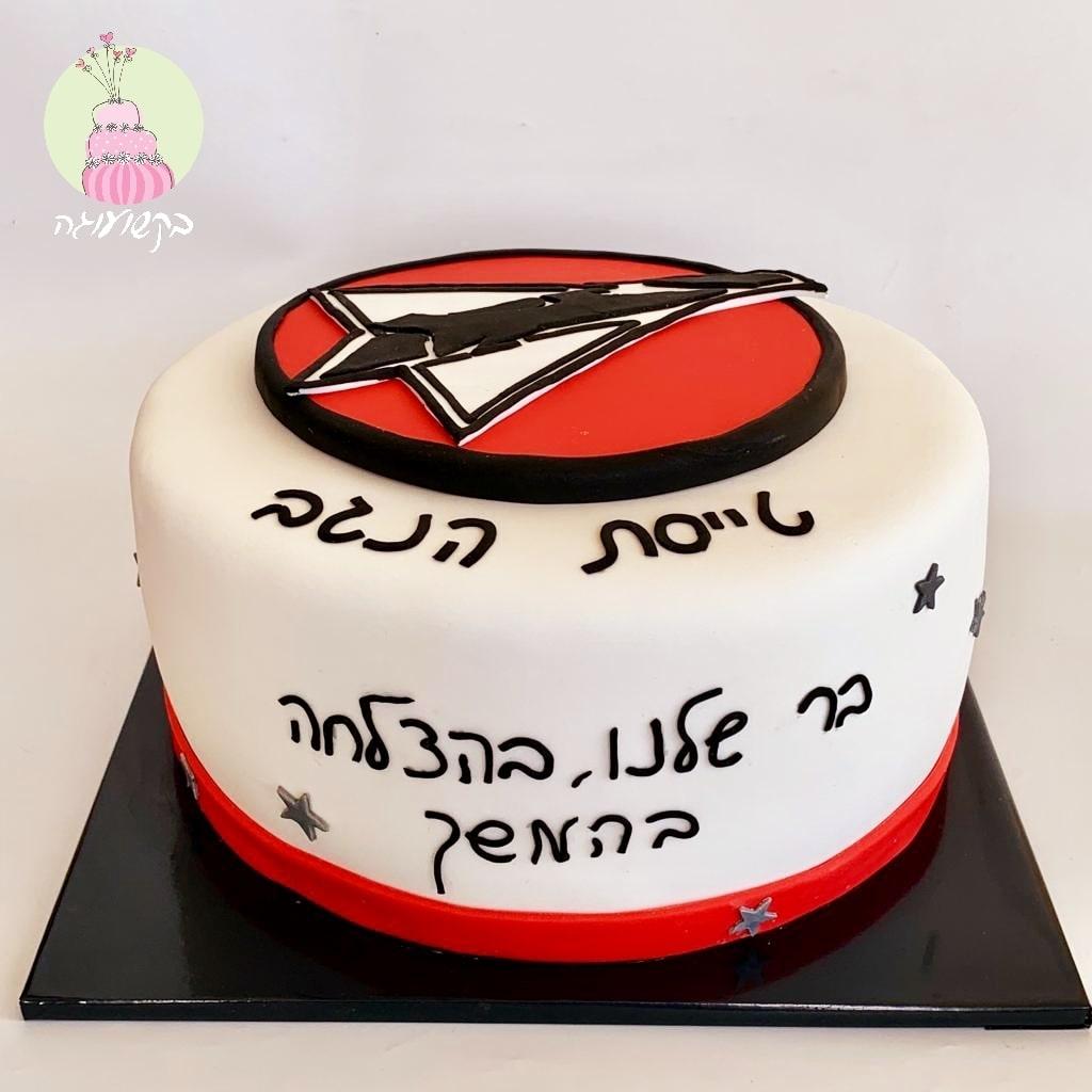 עוגות לחיילים